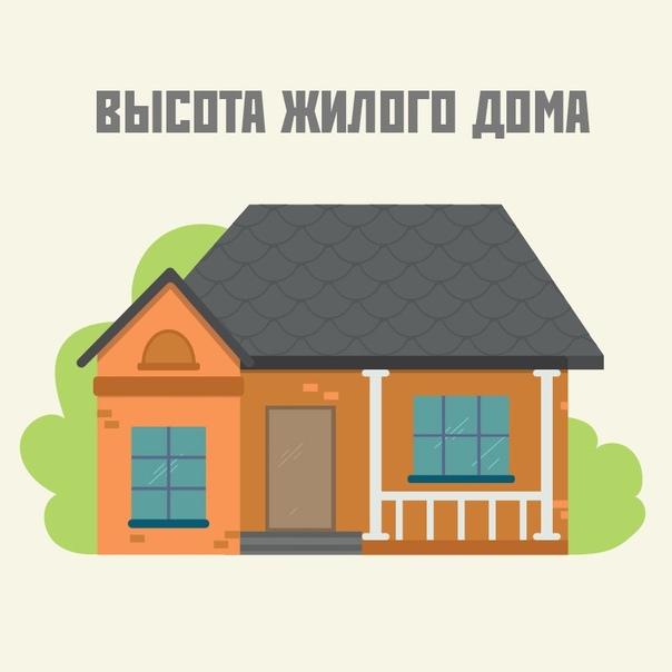 Высота жилого дома должна соответствовать закону