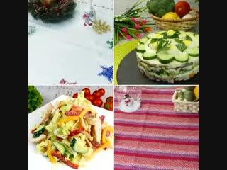 Топ самых вкусных салатов