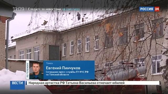 Новости на Россия 24 • В Томской области обрушилась крыша школы