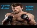 Лучший боец мира Султан Алиев Highlights Sultan Aliyev