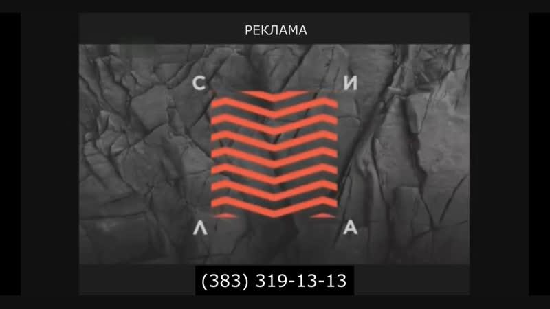 Заставка рекламы НТН 4 г Новосибирск 2018 н в 4