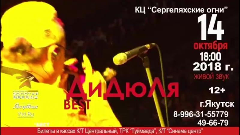 Концерт композитора гитариста виртуоза легендарного лидера группы ДиДюЛя