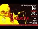 Концерт композитора, гитариста -виртуоза, легендарного лидера группы - ДиДюЛя