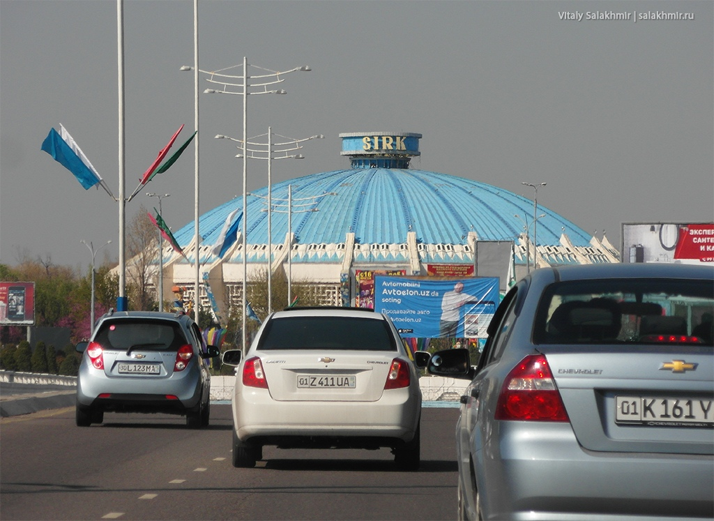 Ташкентский цирк, Ташкент, Узбекистан 2019