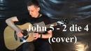 John 5 - 2 die 4 (Acoustic Guitar Cover) Ivan Miron