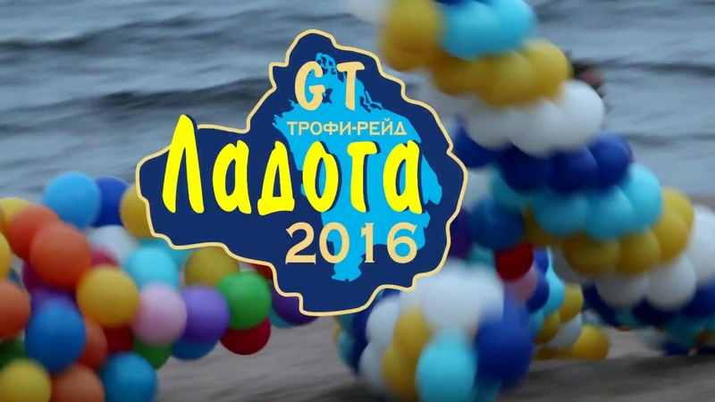 Трофи-рейд Ладога 2016. GT. Взгляд со стороны