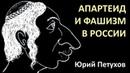 Олигархический Апартеид и НЕ русский Фашизм