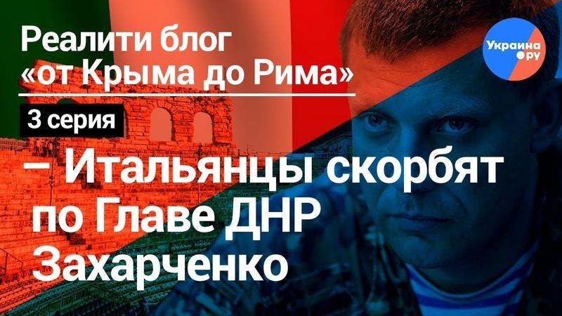 От Крыма до Рима3 Италия помнит главу ДНР Захарченко