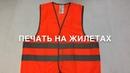 Печать на оранжевых жилетах ТСС на заказ в ИванычЪ GROUP (y-