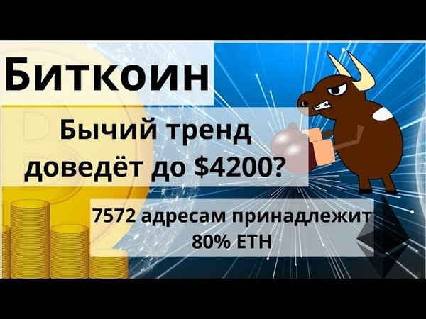 Биткоин. Бычий тренд доведёт до $4200? 7572 адресам принадлежит 80% ETH .Курс биткоина