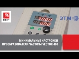 Базовые настройки преобразователя частоты VECTOR-100 от EKF.
