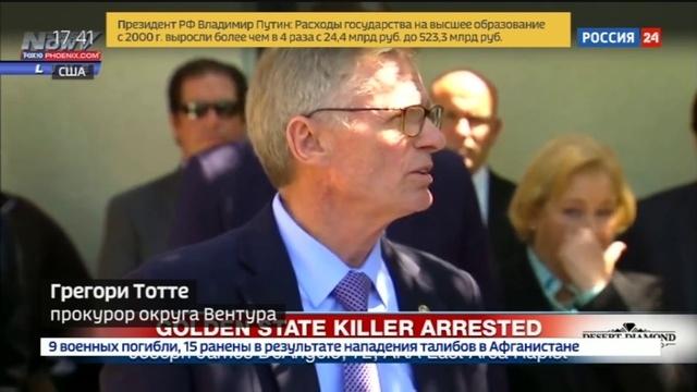 Новости на Россия 24 • Бывшего полицейского арестовали за десятки убийств и изнасилований