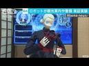東京五輪に向け 観光案内や警備ロボットの実証実験(18/12/17)
