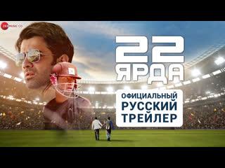 22 ярда | 22 yards | Официальный русский трейлер | Indian Films