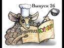 Войлочная кухня 26 Филатова Ольга Шибори