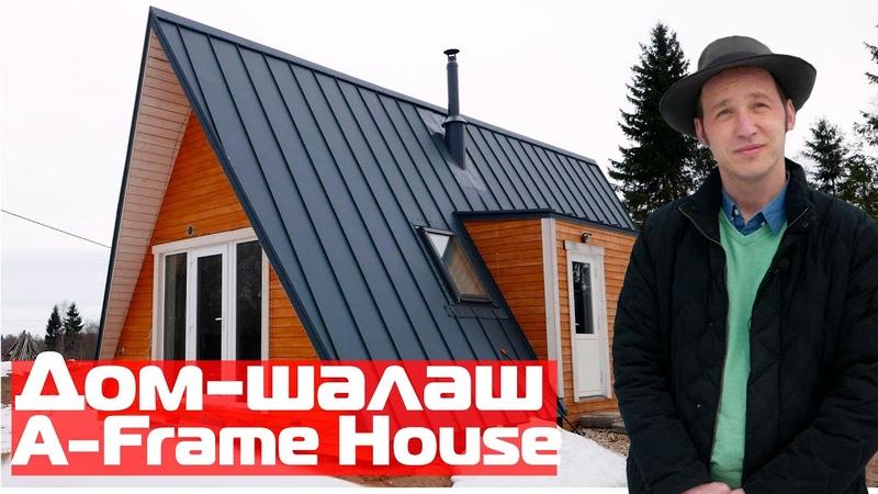 Дом-шалаш под ключКаркасный дом-шалаш своими руками из домокомплектаA-frame house Avrame