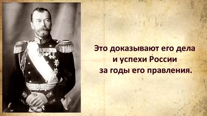 Сокрытая история России. Факт 2. Николай II - один из самых сильных правителей России.