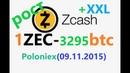 Zcash Очень перспективная Следующий хай минимум 18Х При листинге на poloniex цена была 3275 BTC!