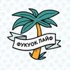 Фукуок Лайф - всё про остров Фукуок