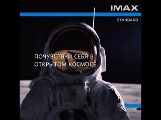 3 причины посмотреть Человек на луне в IMAX!