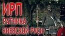 ИРП ратника Киевской Руси