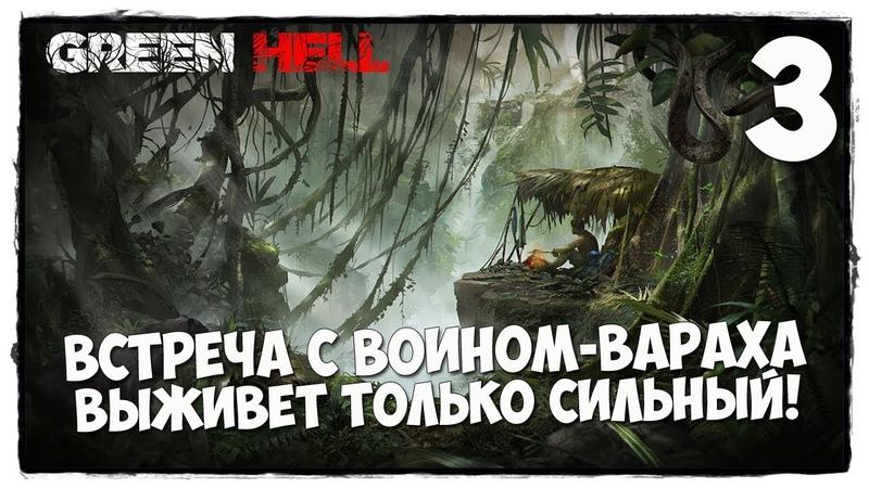 Green Hell - Выживание 3 НАЧИНАЮ ВЫЖИВАТЬ В ЭТОМ АДУ!
