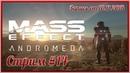 Mass Effect: Andromeda - 14: Кроганская Санта-Барбара. Хитрый-хитрый Рэйес