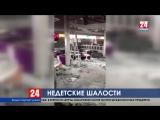 Двое школьников с лопатами разнесли ночной клуб в Крыму