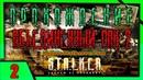 Сталкер Объединенный Пак 2 Пак Моделей и Монстров LSC 002 УБИТЬ СНАЙПЕРА ПО СТЕЛСУ