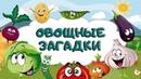 Загадки про овощи для детей 🍆Грузовик на ферме 🍅 Учим названия овощей Стихи про овощи для малышей