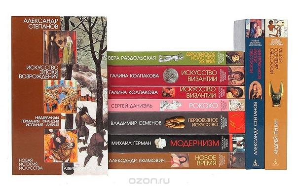Серия книг «Новая история искусства» Все книги серии отличает относительная свобода авторской интерпретации художественных явлений и событий. Изложенный в них материал в отдельных случаях