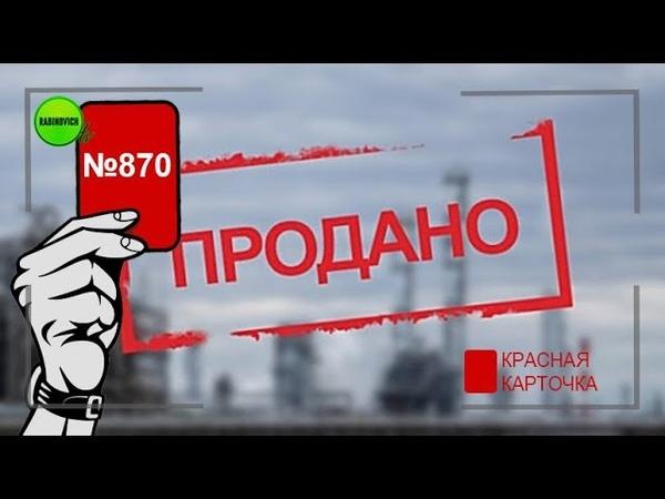 Большая приватизация - новая афера власти, – Красная карточка №870 [русс. 21.03.2019]