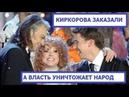 Галкин Заказал Киллера для Киркорова