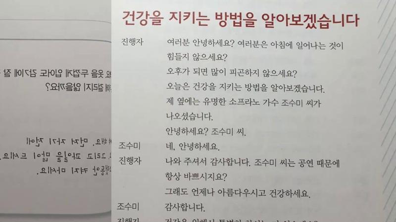 Перевод 93 го урока Корейский язык с Алеком