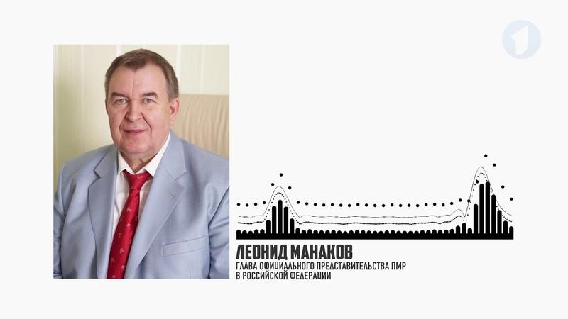 КЭБ Итоги Представительство Приднестровья в Москве как движется работа