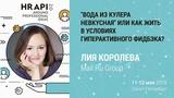 Лия Королева (Mail.Ru Group):