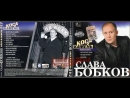 Слава Бобков «Коса и камень» 2005