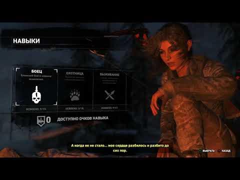 Rise of The Tomb Raider ➤ Прохождение ➤ Часть 13