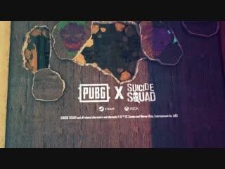 Коллаборация Pubg и Suicide Squad