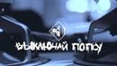 Леша Джей Выключай попсу official video