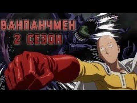 Ванпанчмен 2 Сезон 3 Серия в отличном качестве, Озвучка от Anistar.me