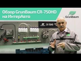 Презентация набора для диагностики Common Rail грузовых авто - GrunBaum CR-750HD