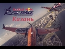 Казань | Red Bull Air Race. Эпичное выступление Светланы Капаниной