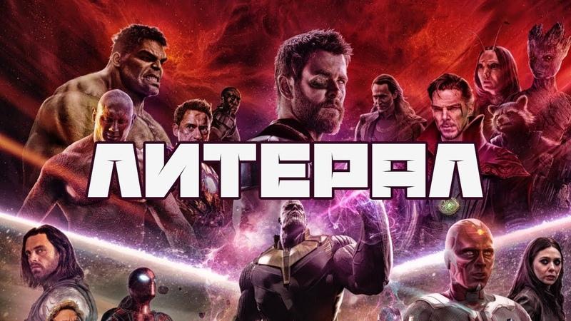 ЛИТЕРАЛ (Literal) Мстители Война бесконечности