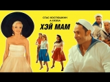 Стас Костюшкин - Хэй Мам (ПРЕМЬЕРА клипа, 2018 (0+)