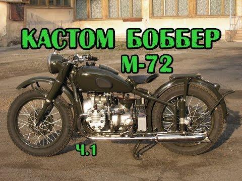 ч1. Кастом на базе М-72, bobber (боббер custom)