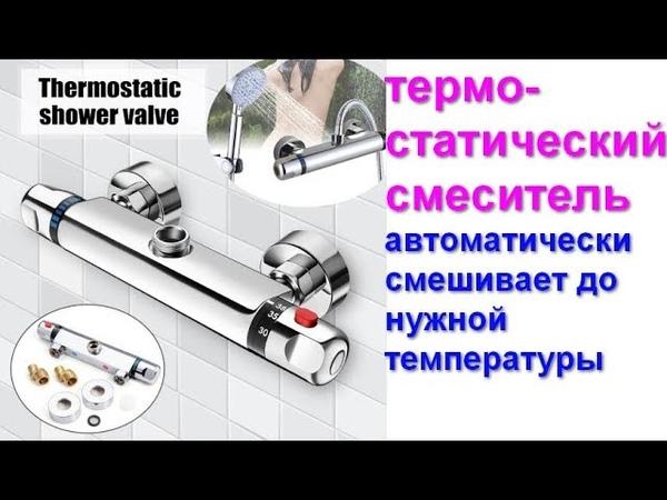 Автоматический смеситель горячей и холодной воды с Aliexpress (термостатический смеситель)