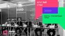 6.3. Круглый стол: Digital-трансформация города