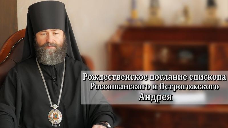 Рождественское послание Епископа Россошанского и Острогожского Андрея