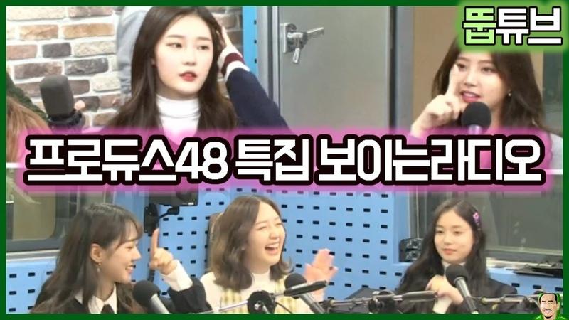 181015 이국주의 영스트리트 프로듀스48 특집 김도아 배은영 손은채 윤해솔 이시5050